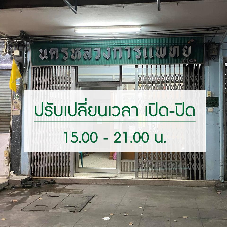 นครหลวงการแพทย์ ปรับเปลี่ยนเวลา ตั้งแต่ 03 ตุลาคม 2564 เป็น 15.00- 21.00 น.